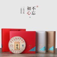 普洱茶福鼎白茶包装盒357克通用茶饼礼盒茶叶包装盒定制印刷logo
