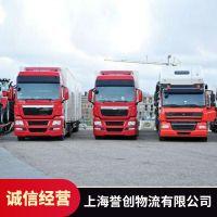 上海到台州誉创大型物流服务公司安全可靠