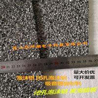 泡沫铝彩色板材 建筑材料 防腐蚀板 装修 电视墙 隔音板 吸音板发泡铝