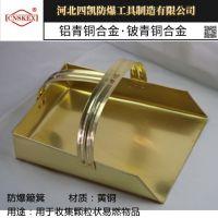 河北四凯专业生产 铝青铜材质 防爆簸箕 可按客户要求定制