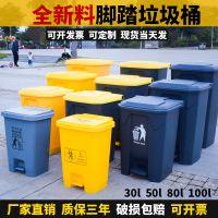 脚踩垃圾桶分类垃圾桶物业商场办公50L黄色脚踏医疗垃圾桶定制