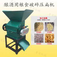 河北花生米用破碎机酒厂小型高粱粉碎机黄豆压扁机价格