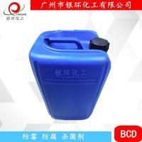供应防腐剂BCD-plus密封胶水用防霉液bcd