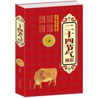 包邮当天发 二十四节气知识 正版书籍 中华传统文化 中华文明中国