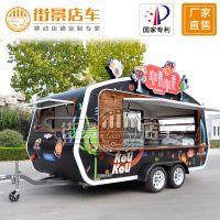 厂家直销多功能小吃车 移动美食车 流动餐车 烧烤车支持多色定制