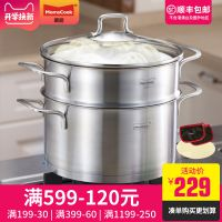 momscook慕厨 304不锈钢1层小蒸锅 家用汤锅单层蒸笼22cm炉灶通用