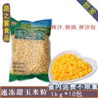 冷冻甜玉米粒非罐头 冷冻生制品寿司还可拌沙拉榨汁烘焙等 1kg/包
