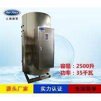 厂家销售工业热水器N=2500L V=35kw 热水炉