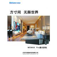 贝视曼 3D智能家用客厅影院 超短焦激光投影机 激光电视 BSK201