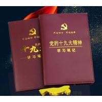 上海党员教育学习笔记本两学一做常态化记事会议记录本子定制158 2170 6838