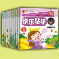 幼儿贴纸书宝宝贴画书智力 儿童贴贴画图书左右脑开发3-2-5-6岁书