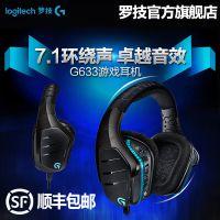 新品Logitech/罗技 G633 7.1环绕声游戏耳机麦克风支持PC/PS/XBOX