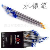 供应盛华牌皮革专用中性水银笔芯 水解笔芯 记号笔芯 十字绣笔
