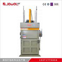 供应 废纸箱打包机 废料压缩打包机 JPA5075T50C