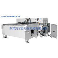 PZ1600型偏光片模切机请找东莞派尔科技