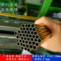 H65黄铜管 精密黄铜毛细管 外径1 2 3 4 5 6 7 8 9 10 壁厚0.5mm