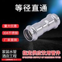 卡压式管件双卡压管件等径直接304饮用水卫生级薄壁不锈钢管件