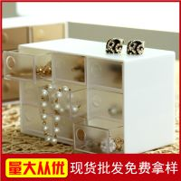 【保质量】简约时尚九格抽屉式收纳盒 首饰盒