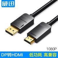 威迅 DP转HDMI线displayport高清接口线大dp接口转hdmi转接线DP线