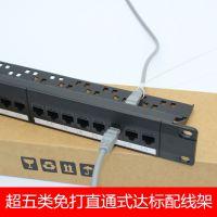 高品质中性超五24口直通配线架 免打式 直通网络配线架自带理线架