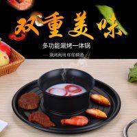 铝合金涮烤锅涮烤一体锅火锅烧烤一体锅烧烤火锅一体锅家烧烤盘