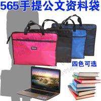 565防水耐磨手提文件公文资料袋学生补习办公平板电脑包袋定订做