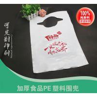 厂家定制一次性围嘴围裙围兜水巾餐饮外卖物品围裙塑料印刷