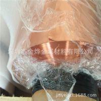 深圳0.012mm电解紫铜箔(半硬) 单光粗化铜箔 价低可分宽