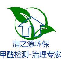 福建清之源环保科技有限公司