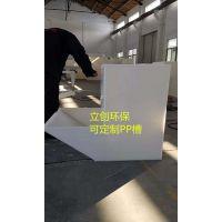 江苏立创厂家定制PP产品 塑料异型产品 环保水槽