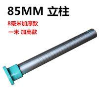 85MM立柱 加厚加高立柱 一米钢管立柱 台式钻床配件升降轮总成