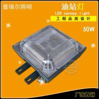 LED油站灯压铸方形led吸顶灯顶棚灯仓库灯 LED Canopy Light 50W