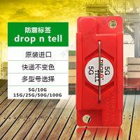 原装DROP N TELL防震动标签大件货物运输震动感应器