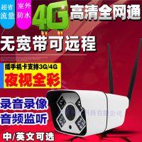 4G监控摄像头无线wifi远程摄像头网络监控摄像机手机流量插电话卡
