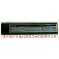 MG740美国焊条 模具堆焊焊条