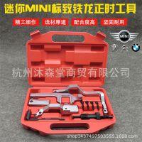 宝马迷你N12, N14发动机正时工具MINI 207 3008 1.6T正时工具