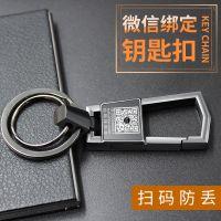 防丢钥匙扣汽车时尚智能防丢男个性创意钥匙钥匙扣时尚链