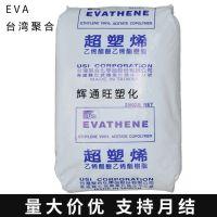 EVA 台湾聚合 UE649-04 VA含量19% 发泡鞋底 eva醋酸乙烯酯