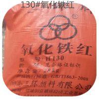 柳州鹿寨县25kg氧化铁红 融水县铁红红颜料价格