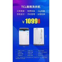 TCL投币洗衣机手机支付扫码洗衣机TB-V6001G型号商用洗衣机全国联保三年质保