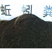 北京厂家改善土壤蚯蚓粪 营养土 营养钵有机肥