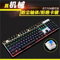 跨境专供米徒游戏机械键盘104键金属背光电脑有线键盘亚马逊EBAY