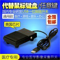 一件代发一位USB游戏脚踏开关USB脚踏按键踏板金属超声医疗B超机