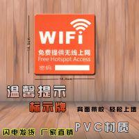 免费wifi标识牌无线网络标志牌WIFI标牌贴无线上网提示牌可写密码