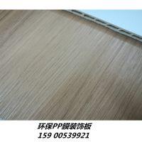 环保PP膜复合室内装饰板 PVC扣板 干挂板 细木工板 防火无甲醛