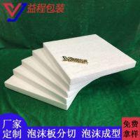 厂家直销 保利龙 塑料泡沫包装 保温隔热泡沫材料 EPS包装材料