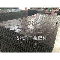 雨天泥泞路铺路垫板 防滑环保专用聚乙烯铺路垫板黄泥临时垫板