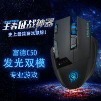 批发富德血冥C50 30米无线游戏鼠标 2400DPI四档cf 7D电竞专用LOL