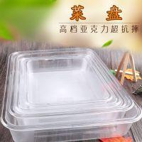 亚克力凉菜透明塑料长方形糕点托盘 果盘冷藏盘自助餐盘面包盘