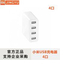 小米多口USB充电器4口安卓手机平板通用快充充电器插头